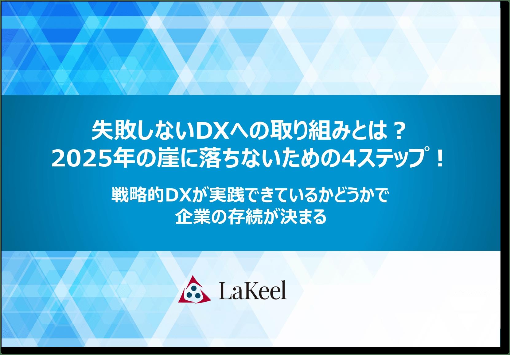 失敗しないDXへの取り組みとは︖<br>2025年の崖に落ちないための4ステップ︕